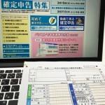 e-taxソフトで確定申告やってみた!(e-taxソフトセットアップ編)