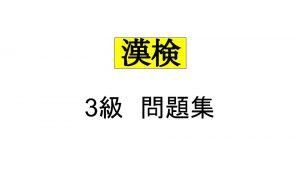 漢検3級問題集