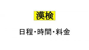 漢検-日程・時間・料金