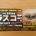 世界遺産ラスコー展の見どころ!混雑状況やチケット情報