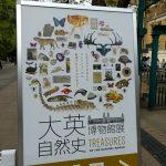 大英自然史博物館展の混雑状況・チケット情報