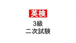 英検3級二次試験